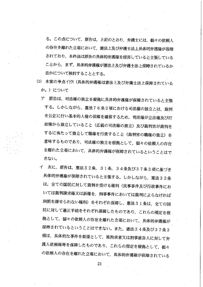 hanketsu_ページ_23