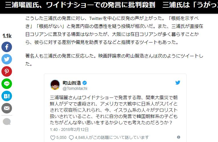 三浦瑠麗氏、ワイドナショーでの発言に批判殺到