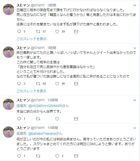 スヒャン  97shYt さん   Twitterからの返信付きツイート (1)