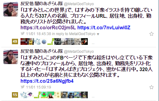 Twistar   反安倍 闇のあざらし隊  MetalGodTokyo    favorited