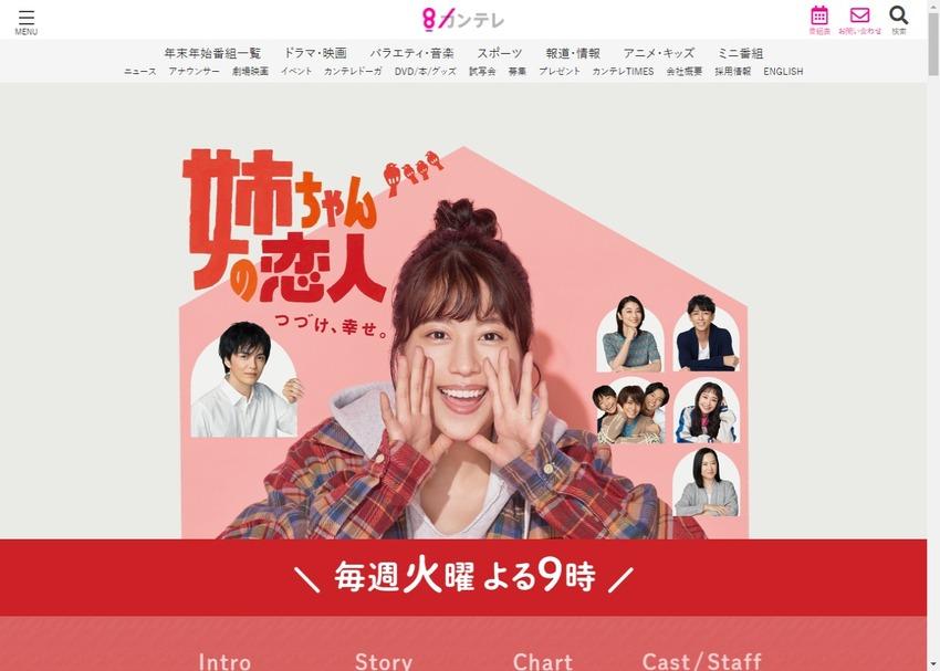 火9ドラマ『姉ちゃんの恋人』-関西テレビ放送-カンテレ