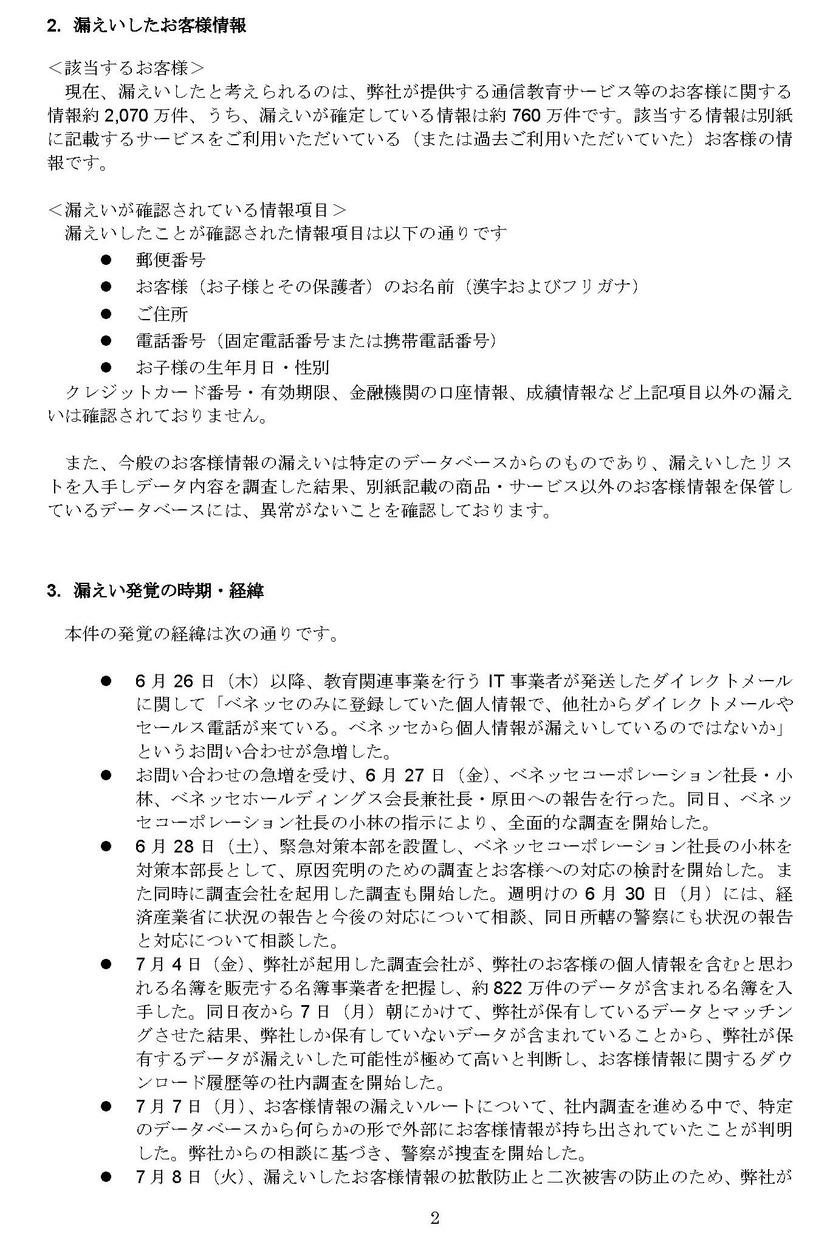 release_20140709_ページ_2