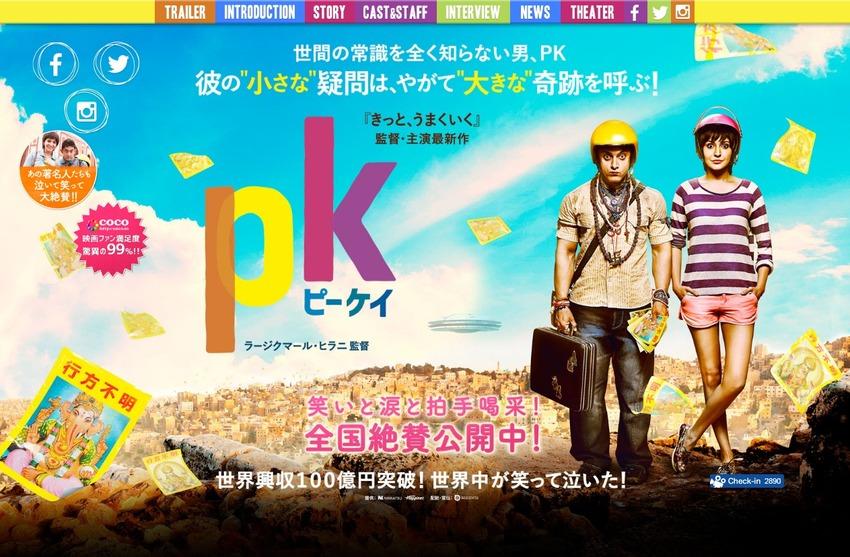 映画『PK』公式サイト