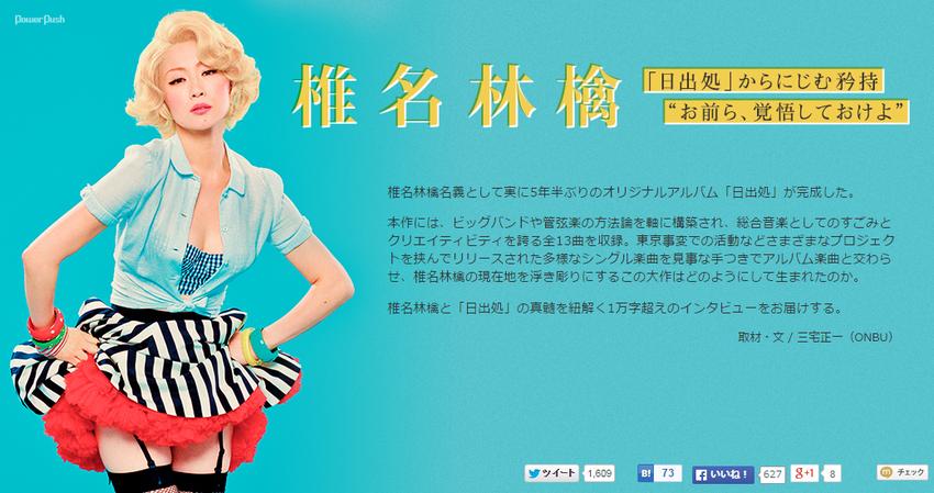 椎名林檎「日出処」インタビュー  1 5    音楽ナタリー Power Push