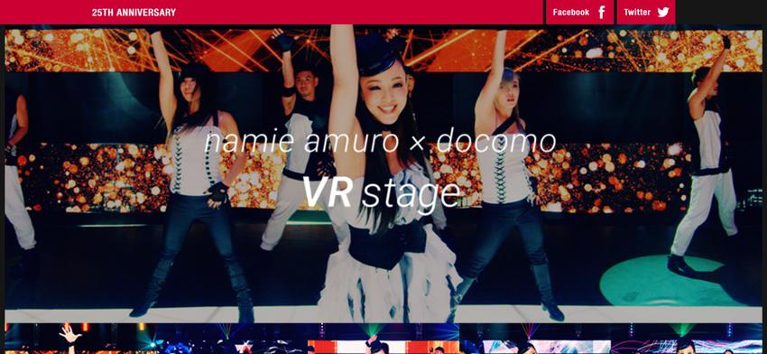 namie amuro×docomo VR stage