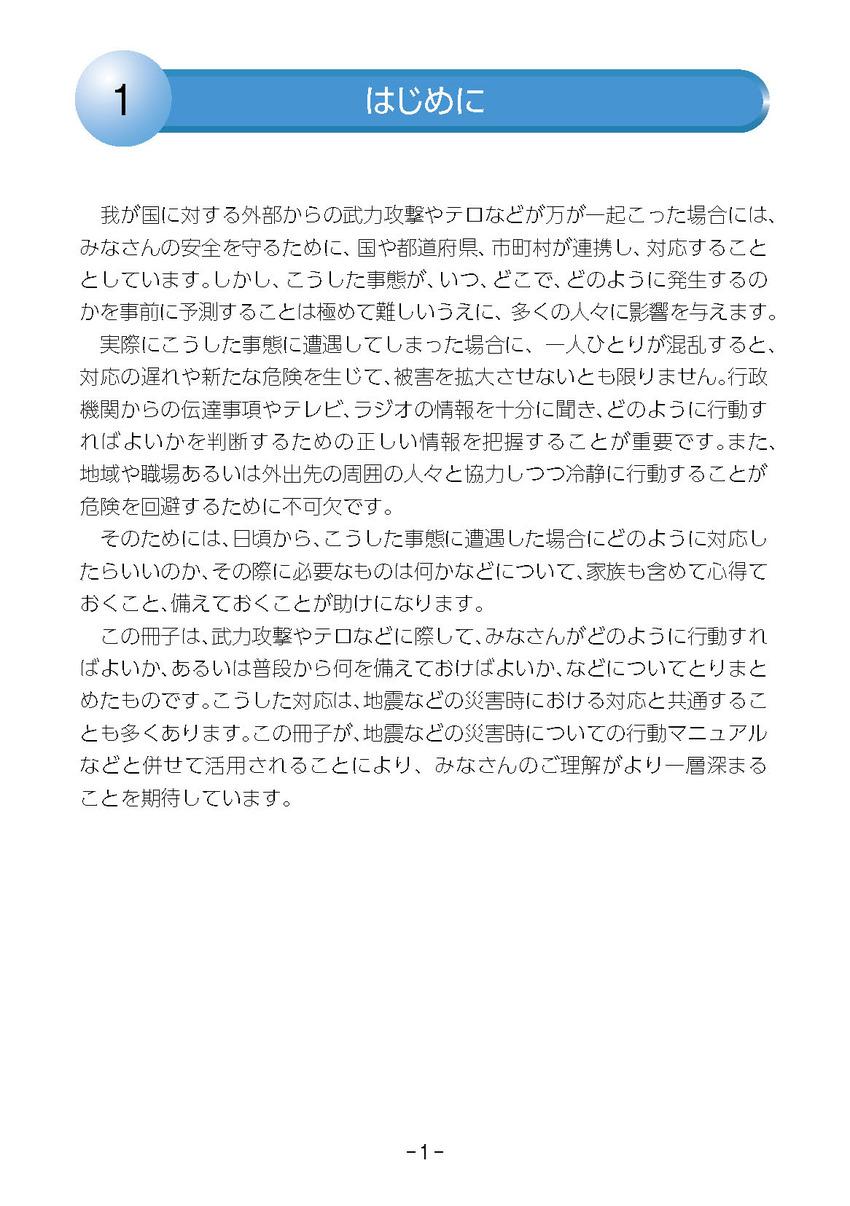 hogo_manual_ページ_04