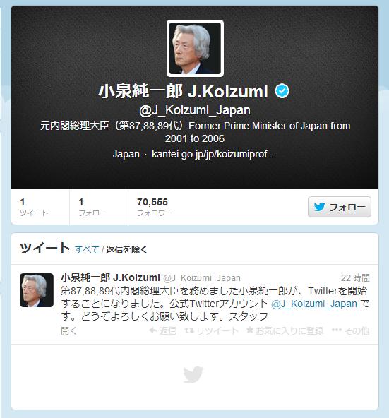 Koizumi  J_Koizumi_Japan さんはTwitterを使っています