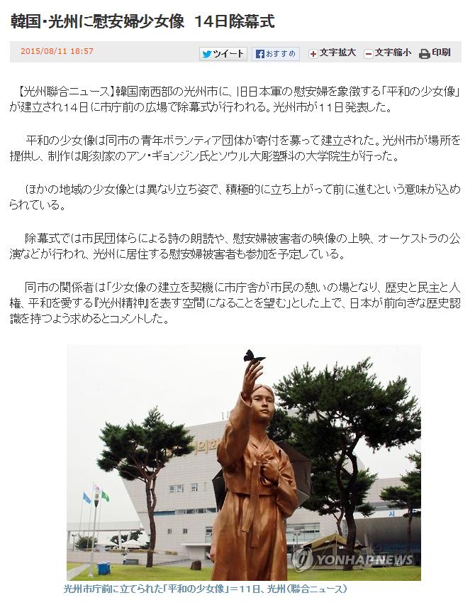 韓国・光州に慰安婦少女像 14日除幕式
