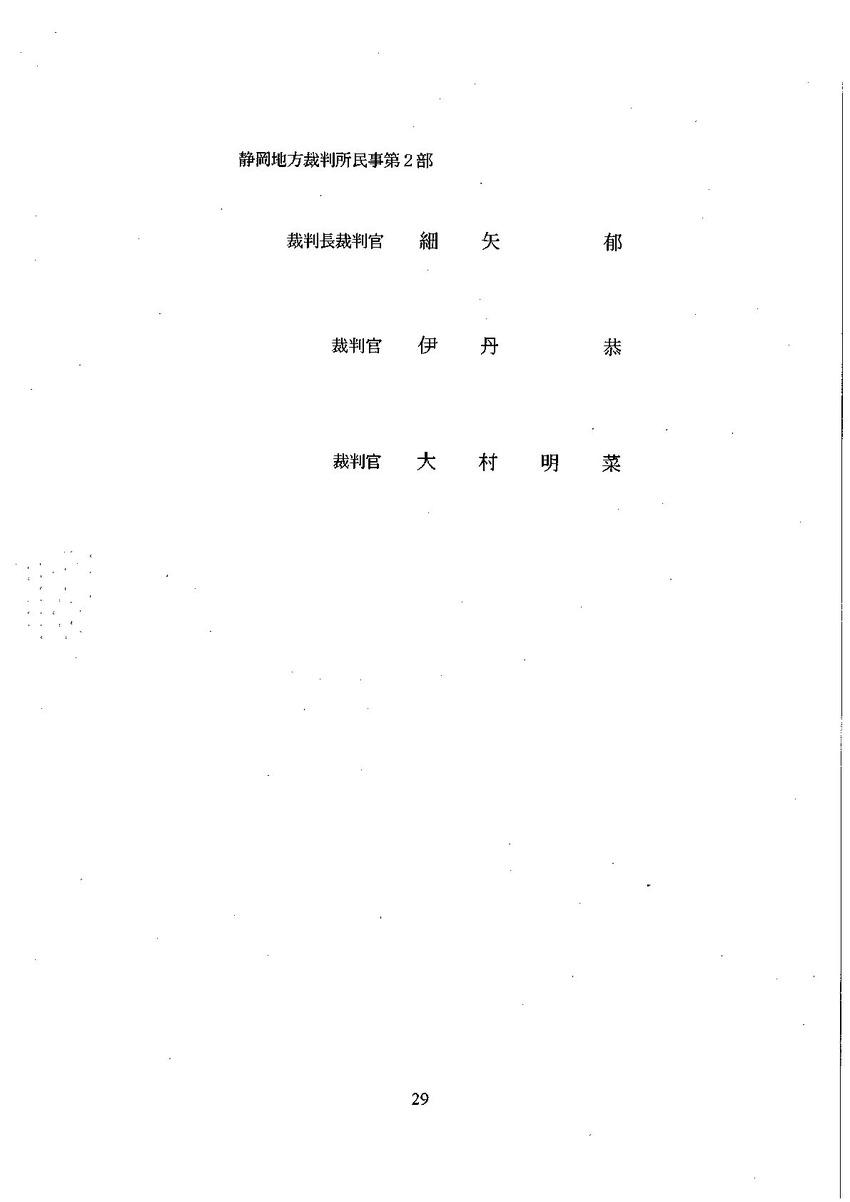 hanketsu_ページ_29