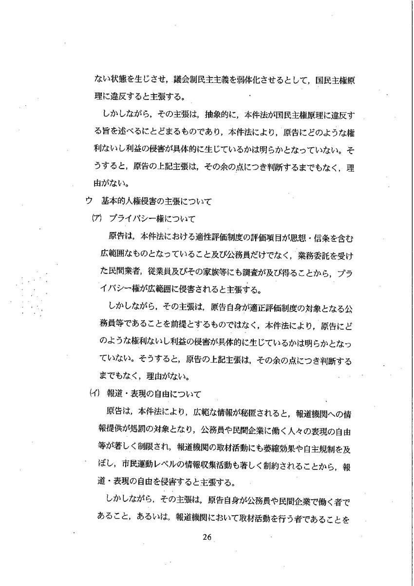 hanketsu_ページ_26