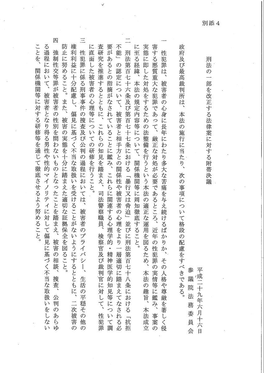 keiki-290623keihou_ページ_13