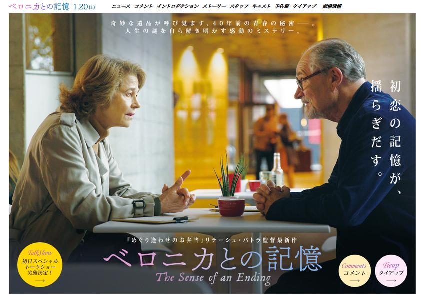 映画『ベロニカとの記憶』公式サイト
