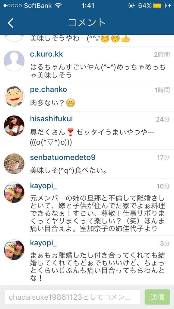 NMB48の女子高生メンバーがイケメン社長と不倫でズッコンバッコンwwww [無断転載禁止]©2ch.net->画像>109枚