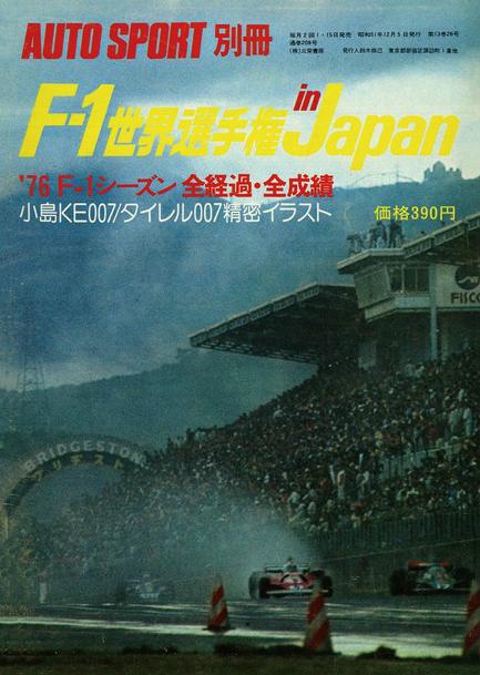 1976 F 1世界選手権in Japan無料版    ActiBook
