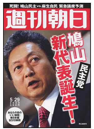 bw_uploads_091207_01_weekly-asahi-090529_1
