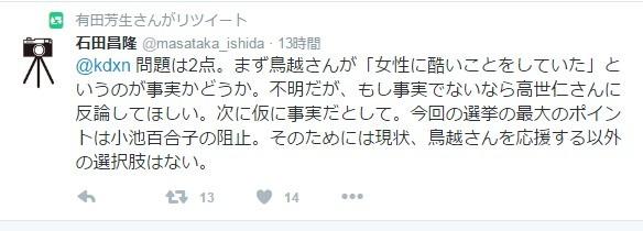 有田芳生  aritayoshifu さん   Twitter