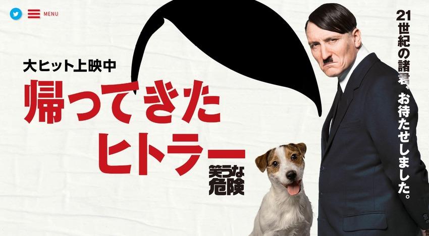 映画『帰ってきたヒトラー』公式サイト