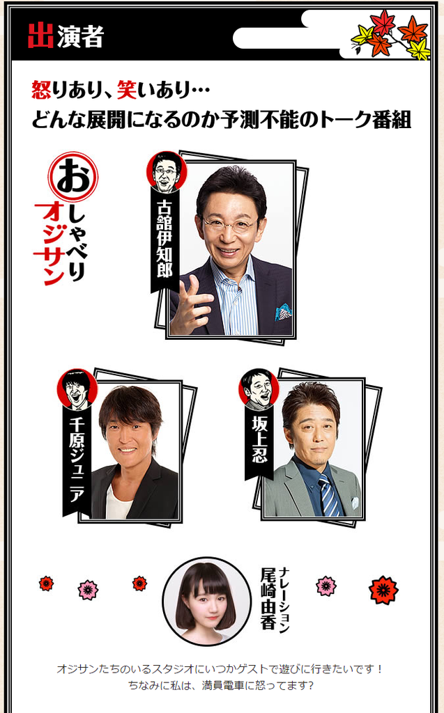 おしゃべりオジサンと怒れる女:テレビ東京