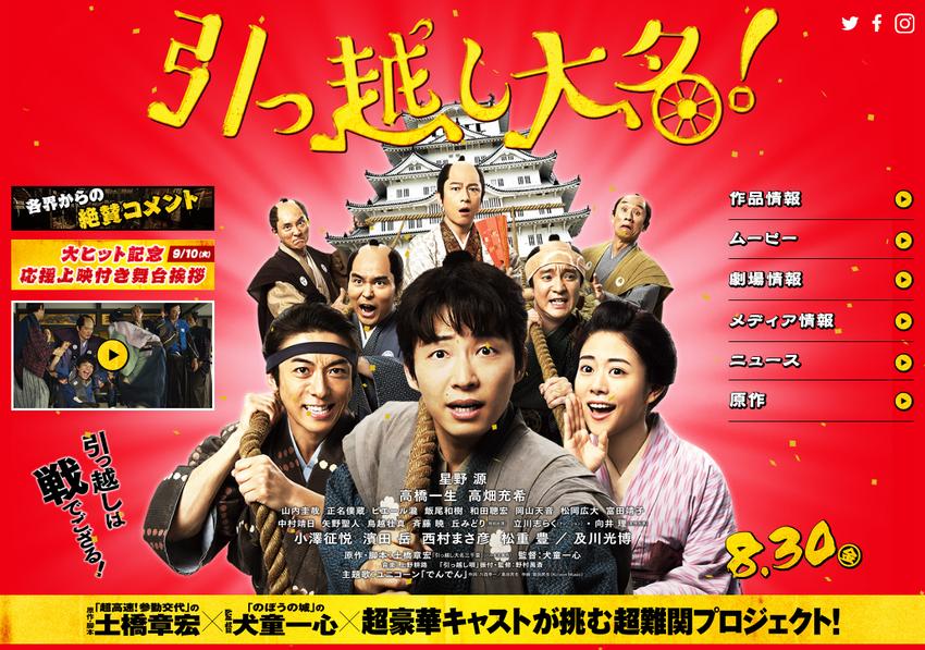映画『引っ越し大名!』 公式サイト