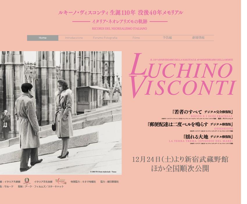 「ルキーノ・ヴィスコンティ〜ネオ・レアリズモの軌跡〜」
