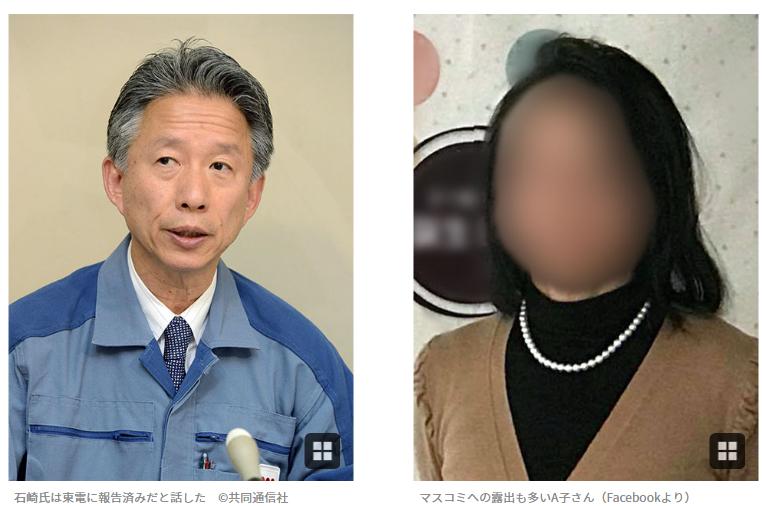 東電元副社長が懺悔告白「被災地運動家と関係を持った」