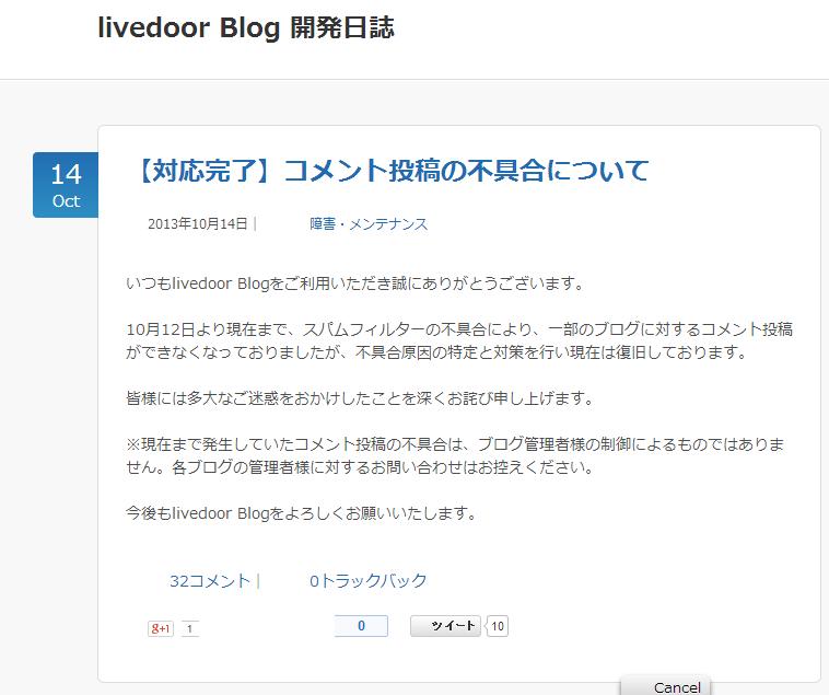 【対応完了】コメント投稿の不具合について|livedoor Blog 開発日誌