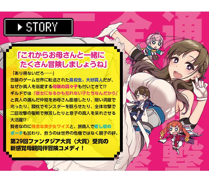 okaasan_story