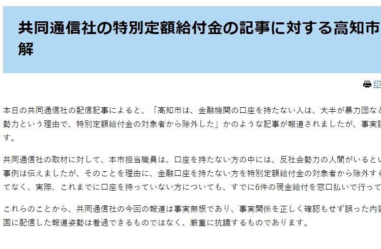 高知市公式ホームページ