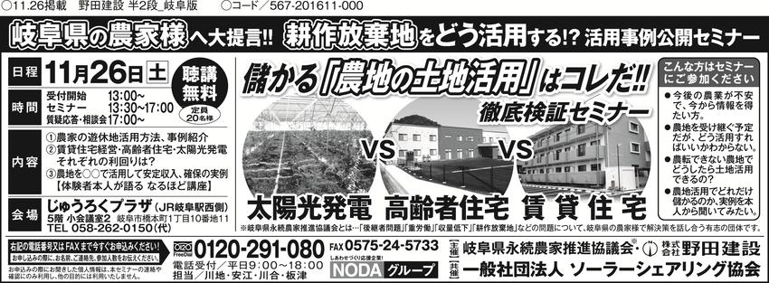 20161126野田建設_半2新聞掲載完成版-1