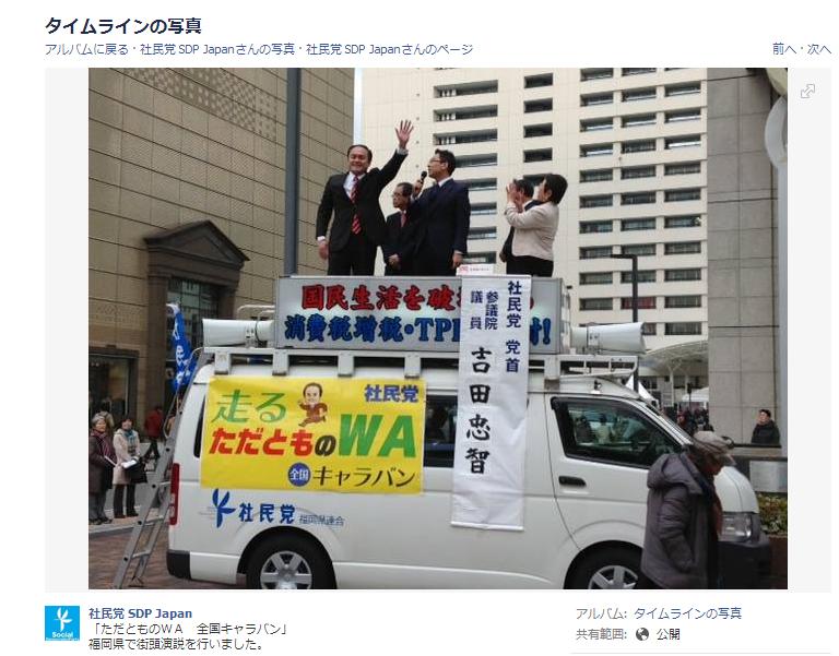 社民党 SDP Japan   タイムラインの写真   Facebook