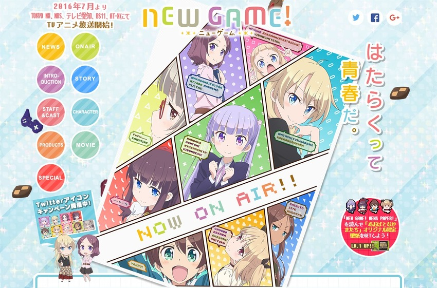 TVアニメ『NEW GAME 』オフィシャルサイト