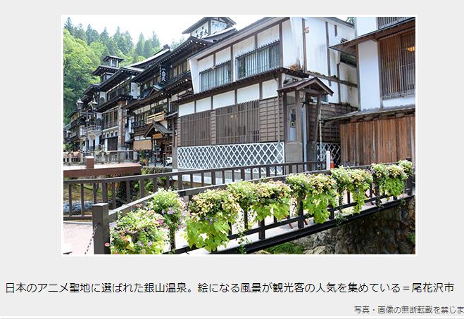 日本のアニメ聖地に選ばれた銀山温泉。尾花沢市