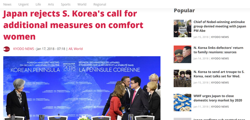 Korea's call for additional measures on comfort women
