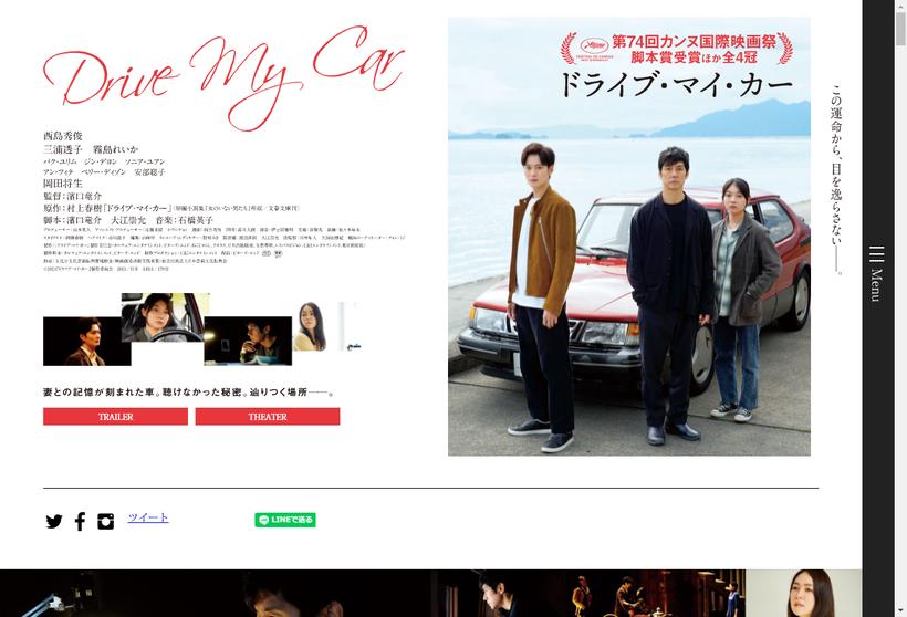 映画『ドライブ・マイ・カー』公式サイト