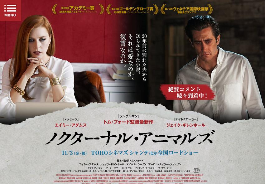 映画『ノクターナル・アニマルズ』公式サイト