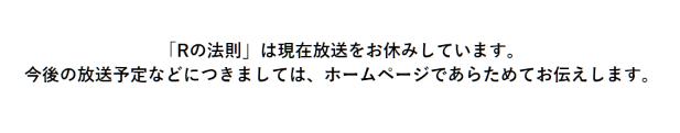 NHK Rの法則 (1)