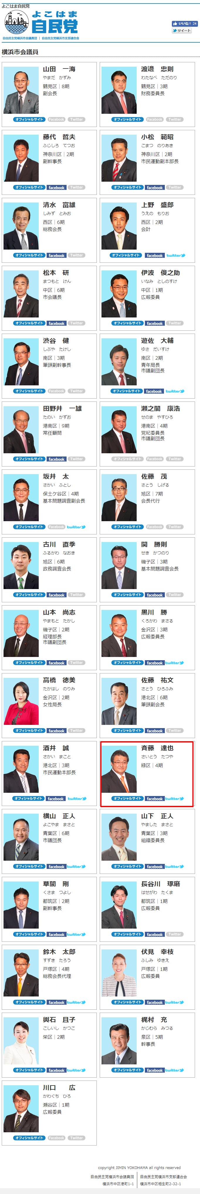 横浜市会議員   よこはま自民党