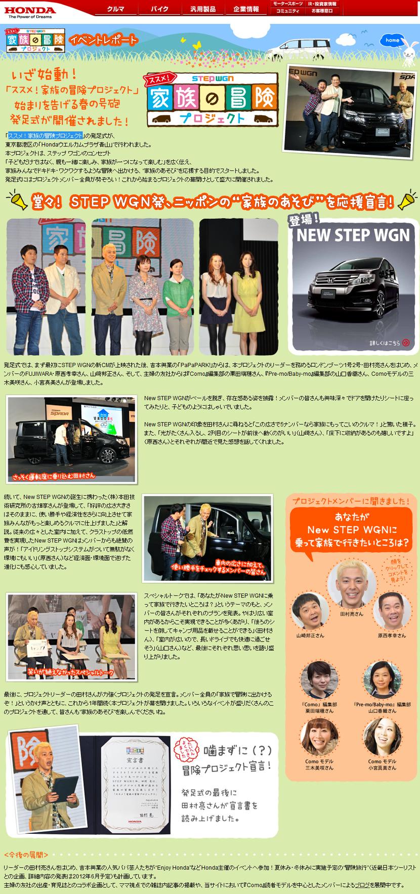 Honda ステップ ワゴン ススメ!家族の冒険プロジェクト