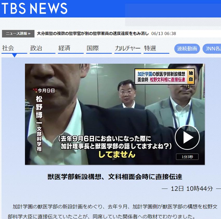 獣医学部新設構想、文科相面会時に直接伝達 TBS NEWS