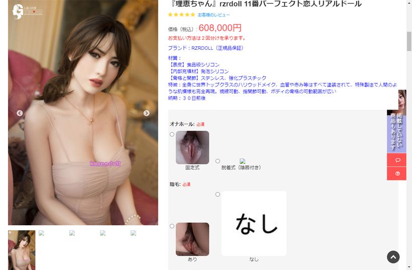 パーフェクト恋人リアルドールRZR#11理恵ちゃん (1)