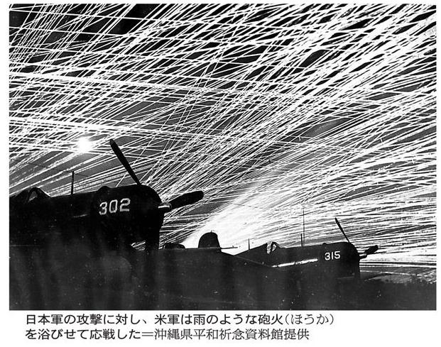 「沖縄戦Q&A」2014年教育特集