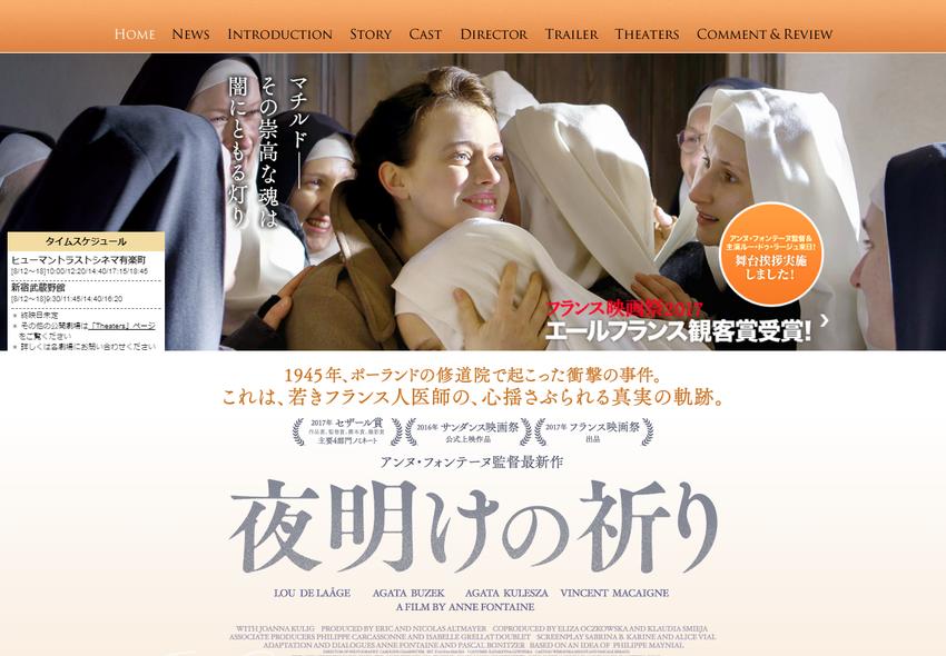 映画『夜明けの祈り』公式サイト