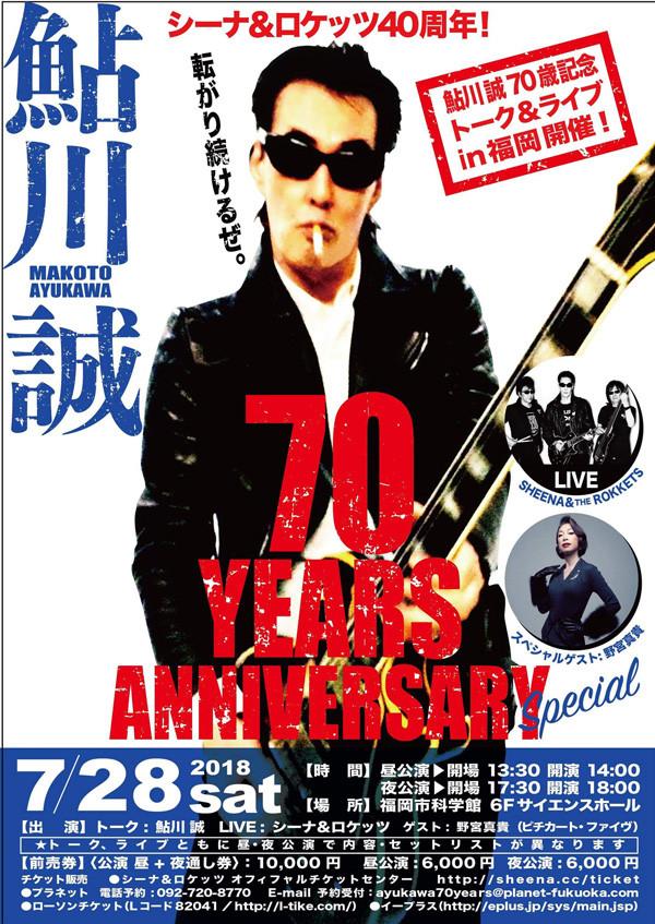ayukawa70sfukuoka0728