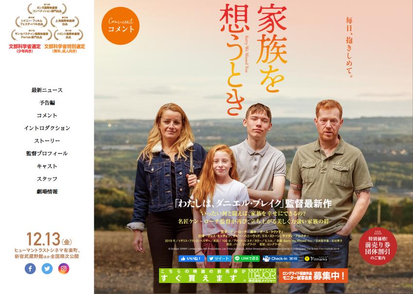 映画『家族を想うとき』公式サイト
