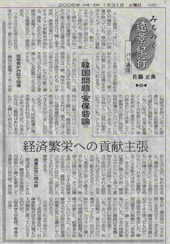 東奥日報 平成18年1月31日 朝刊