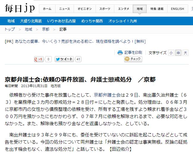京都弁護士会 依頼の事件放置、弁護士懲戒処分