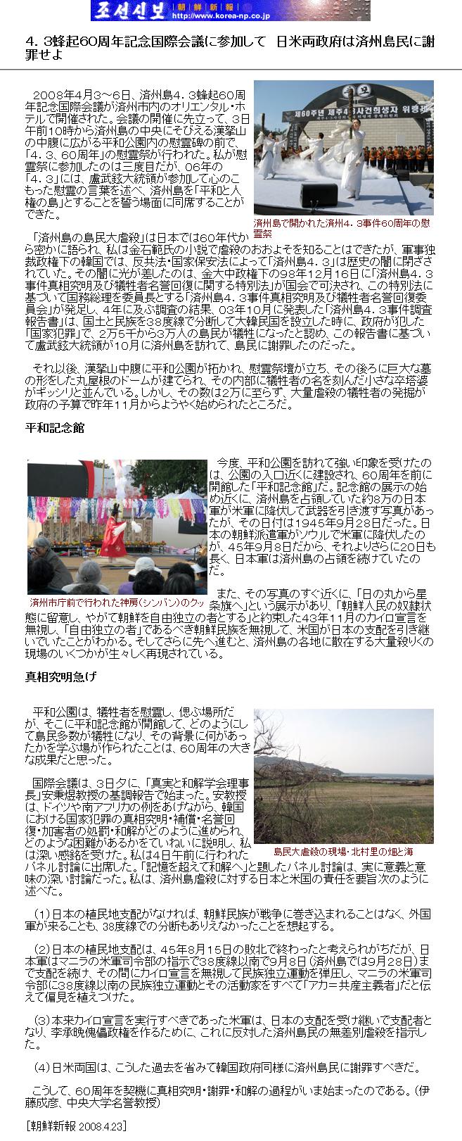 日米両政府は済州島民に謝罪せよ'