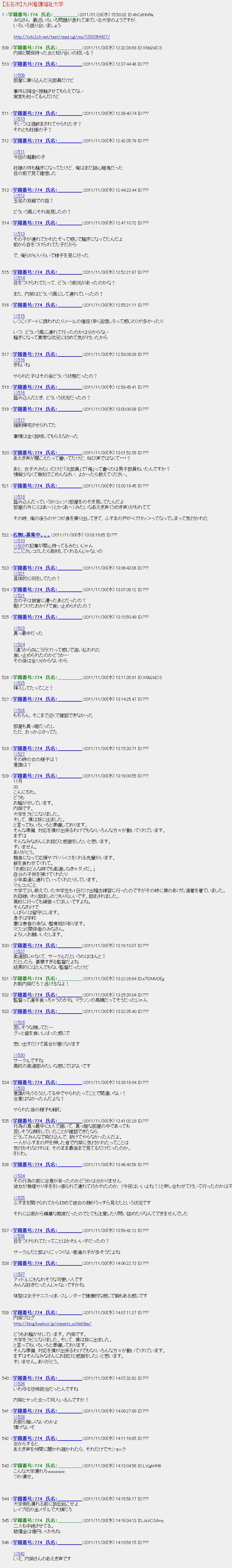 【玉名市】九州看護福祉大学