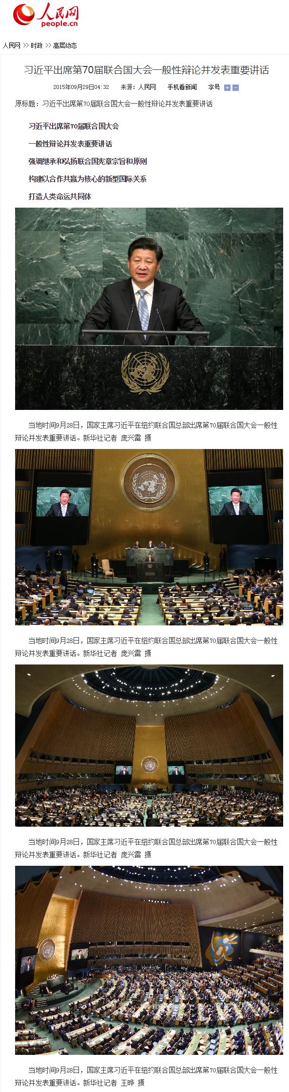 习近平出席第70届联合国大会