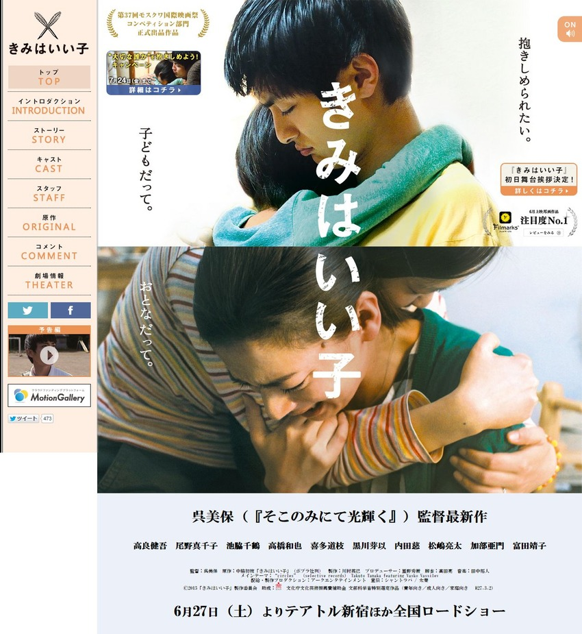 映画『きみはいい子』公式サイト_compressed